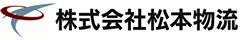 スポット輸送から定期・当日輸送まで対応する大阪府大東市の運送会社・株式会社松本物流